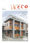 【資料】ikeco(イケコ) 2021.Vol.34