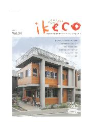 【資料】ikeco(イケコ) 2021.Vol.34 表紙画像