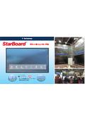 【資料】ビジネス向け電子黒板『TE-YL5T-65』