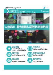 AIカメラソリューション『AirSOL-AI-CAM』 表紙画像