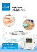 【食品添加物対応機種】除菌・洗浄に!強電解水生成装置 α-LightPro 表紙画像