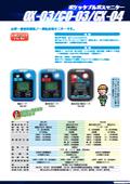 ポケッタブルガスモニター『OX-03/CO-03/CX-04』