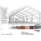 NK工法による木造化の設計提案『NK工法』(施設) 表紙画像