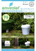 バイオトイレシステム『envirolet(TM)』