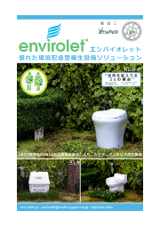 バイオトイレシステム『envirolet(TM)』 表紙画像