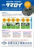 粉末冶金『タマロイ』工法説明 表紙画像