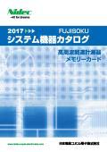 計測器総合カタログ2017