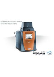 【製品カタログ】粘弾性測定装置 『DiscoveryDMA850』 表紙画像