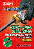 CV・CVTケーブル皮むき器『トリッパーCV』