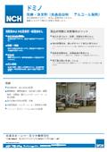 除菌・消臭剤(食品添加物 アルコール製剤)「ドミノ」
