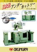 三次元アンダーカットソー『UCA-2D400型』 表紙画像