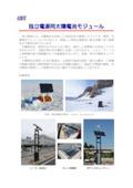 独立電源用太陽電池モジュール 製品カタログ