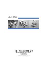 株式会社村上衡器製作所 会社案内 表紙画像