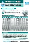 超純水装置 ピューリックω(オメガ)シリーズ 水質評価事例 【微量元素測定:トリプル四重極ICP-MS】