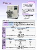 無脈流定流量・定圧送液ポンプ uf-20000シリーズ