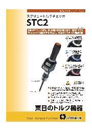 デジタルトルクドライバー  STC2シリーズ カタログ 表紙画像