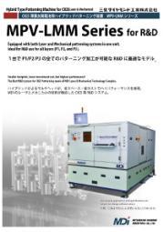 CIGS薄膜太陽電池用ハイブリッドパターニング装置 MPV-LMMシリーズ 表紙画像