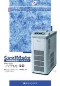 卓上型冷媒循環装置 クールメイト CM-150,CM-300 表紙画像