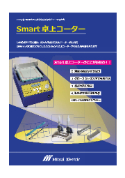 Smart卓上コーターTC-100S 表紙画像