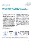 ホワイトペーパー GxP環境下研究室での生物製剤ロットリリースおよびインプロセス試験の生産性・労働効率の向上 表紙画像