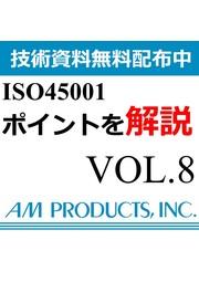 【※資料無料配布】ISO45001 箇条10 改善 【わかりやすい解説資料です。】 表紙画像