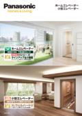 ホームエレベーター/小型エレベーター 総合カタログ