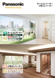 ホームエレベーター/小型エレベーター 総合カタログ 表紙画像