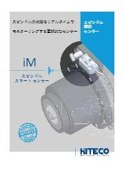 【Hiteco社】iMスピンドルスマートセンサー 表紙画像