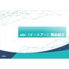 eAir_提案書-.jpg