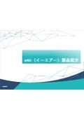 """""""密""""を""""見える化""""高精度CO2センサ「eAir」 表紙画像"""