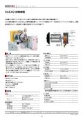 摩擦要素評価・解析試験装置