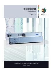 透明度測定器『TM-1D』 表紙画像