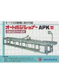 自動定寸装置 オートポジショナー『APK1000型』 表紙画像