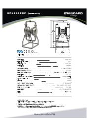 (STD)Sanitary AODD エアー式サニタリダイアフラムポンプ(2.0S,EPDM/PTFE 表紙画像