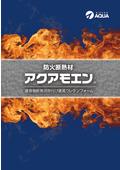 建築物断熱用 吹き付け硬質ウレタンフォーム『アクアモエン』カタログ