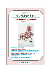 リッグス充填システム 表紙画像