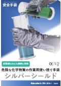 危険な化学物質の作業用使い捨て手袋『シルバーシールド』 表紙画像