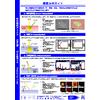表面分析ガイド210819.jpg