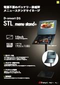 メニュースタンドサイネージ『STL_menu stand+』