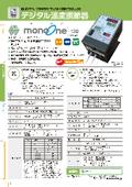 デジタル温度調節器 「monoone-120」 表紙画像