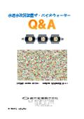 水道水改質装置ザ・バイオウォーター Q&A 表紙画像