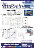 WEL-Cool Heat Exchanger PF0.5