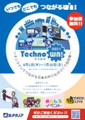 オンライン展示会『Techno WA!~てくのわ~オンラインでつながる日本の中小ものづくり技術展』チラシ