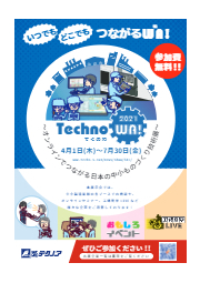 オンライン展示会『Techno WA!~てくのわ~オンラインでつながる日本の中小ものづくり技術展』チラシ 表紙画像