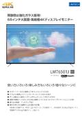 65インチ4Kディスプレイモニター『LMT6501J』