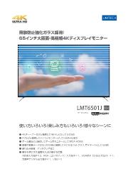 65インチ4Kディスプレイモニター『LMT6501J』 表紙画像