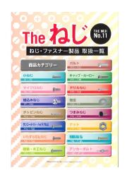 TheNeji No.11 ねじカタログ 表紙画像