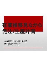 在庫推移を見ながら発注/生産計画【在庫管理システム事例(1)】 表紙画像