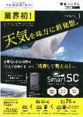 自家消費最適化制御『SmartSC』(特許出願中)