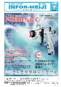 新型自動車補修用ハンドスプレーガン「F-ZERO TypeC」